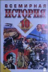 Всемирная история, 10 класс, Бердичевский Я.М., Ладыченко Т.В., 2002