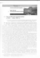 Всемирная история, 11 класс, Ладыченко Т.В., 2011