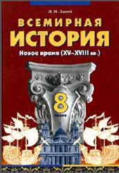 Всемирная история, 8 класс, Новое время XV-XVIII век, Лихтей И.М., 2008