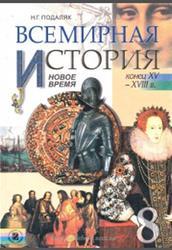 Всемирная история, 8 класс, Новое время конец XV-XVIII веков, Подаляк Н.Г., 2008