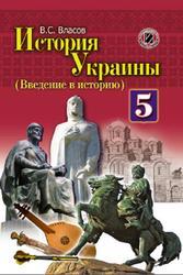 История Украины, Введение в историю, 5 класс, Власов В.С., 2013