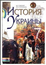История Украины, 7 класс, Смолий В.А., Степанков В.С., 2007