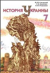 История Украины, 7 класс, Свидерский Ю.Ю., Ладыченко Т.В., Романишин Н.Ю., 2007