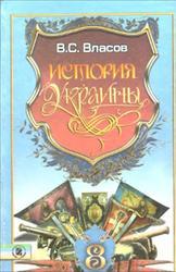 История Украины, 8 класс, Власов В.С., 2008