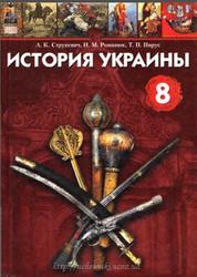 История Украины, 8 класс, Струкевич А.К., Романюк И.М., 2008