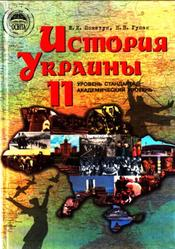История Украины, 11 класс, Пометун Е.И., Гупан Н.Н., 2011