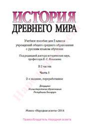История Древнего мира, 5 класс, Часть 1, Кошелев В.С., 2014