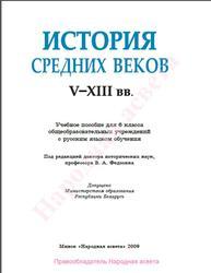 История средних веков, 6 класс, V-XIII века, Федосик В.А., 2009