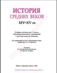 История средних веков, 7 класс, XIV-XV века, Федосик В.А., 2009