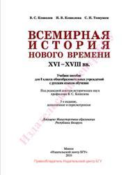 Всемирная история Нового времени, XVI-XVTII веков, 8 класс, Кошелев В.С., 2010