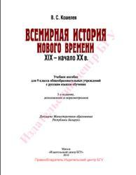 Всемирная история Нового времени, XIX-начало XX веков, 9 класс, Кошелев В.С., 2010