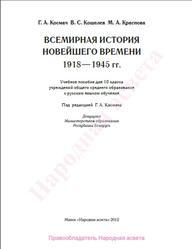 Всемирная история Нового времени, 1918-1945 год, 10 класс, Космач Г.А., Кошелев В.С., Краснова М.А., 2012