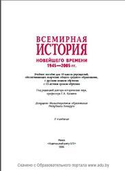 Всемирная история Нового времени, 1945-2005 года, 10 класс, Космач Г.А., Лазько Г.Г., Тугай В.В., 2012