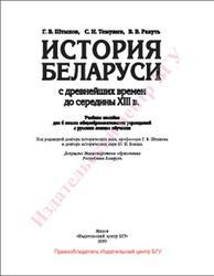 Наш край история беларуси 9 класс