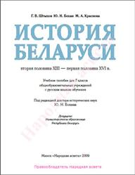 История Беларуси, Вторая половина XIII-первая половина XVI века, 7 класс, Штыхов Г.В., 2009