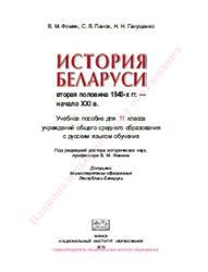 История Беларуси, Вторая половина 1940 годов - начало XXI века, 11 класс, Фомин В.М., Панов С.В., Ганущенко Н.Н., 2013