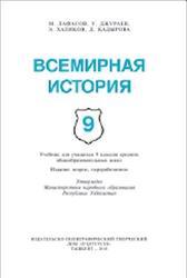 Всемирная история, 9 класс, Лафасов М., Джураев У., Халиков Э., Кадырова Д., 2010