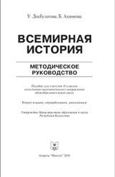 Всемирная история, 10 класс, Методическое руководство, Досбулатова У., Ашимова Б., 2010