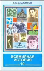 Всемирная история, 10 класс, Новейший период, 1914-1945 года, Часть 1, Xидоятoв Г.А., 2001