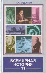 Всемирная история, 11 класс, Новейший период, 1945-2002 года, Часть 2, Xидоятoв Г.А., 2004