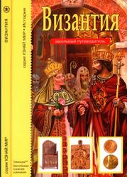 Византия, Деревенский Б.Г., 2010