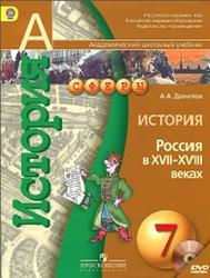 История, 7 класс, Россия в XVII-XVIII веках, Данилов А.А., 2015
