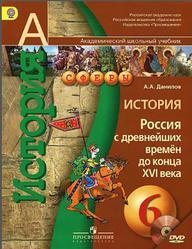 История, 6 класс, Россия с древнейших времён до конца XVI века, Данилов А.А., 2015