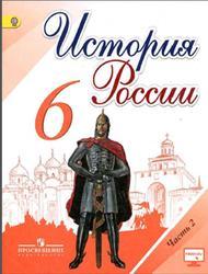 История России, 6 класс, Часть 2, Торкунов А.В., 2016