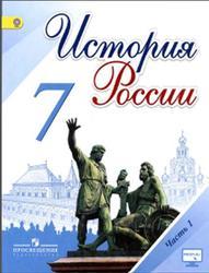 История России, 7 класс, Часть 1, Торкунов А.В., 2016