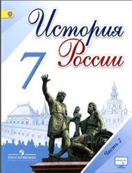 История России, 7 класс, Часть 2, Торкунов А.В., 2016