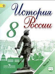 История России, 8 класс, Часть 1, Торкунов А.В., 2016