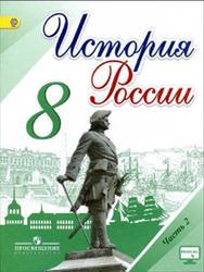 История России, 8 класс, Часть 2, Торкунов А.В., 2016