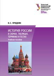 История России в схемах, таблицах, терминах и тестах, Прядеин В.С., 2015