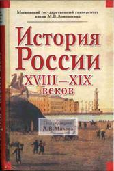 История России XVIII-XIX веков, Милов Л.В., Цимбаев Н.И., 2010
