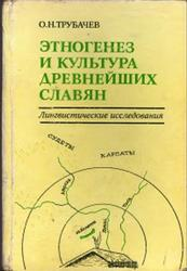 Этногенез и культура древнейших славян, Лингвистические исследования, Трубачев О.Н., 1991