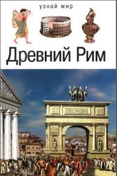 Древний Рим, Деревенский Б.Г., 2010