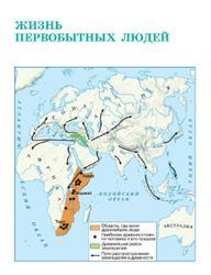 История древнего мира, 5 класс, Вигасин А.А., 2015
