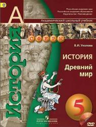 История, Древний мир, 5 класс, Уколова В.И., 2014