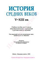 История средних веков, 6 класс, V-XIII веков, Федосик В.А., 2009