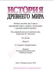 История Древнего мира, 5 класс, Часть 2, Кошелев В.С., 2014