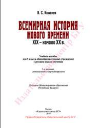 Всемирная история Нового времени, 9 класс, XIX-начало XX века, Кошелев В.С., 2010