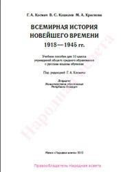 Всемирная история Новейшего времени, 1918-1945 год, 10 класс, Космач Г.А., 2012