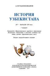 История Узбекистана, IV-начало XVI веков, 7 класс, Мухаммеджанов А.Р., 2013