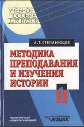 Методика преподавания и изучения истории, Часть 1, Степанищев А.Т., 2002
