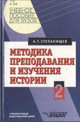 Методика преподавания и изучения истории, Часть 2, Степанищев А.Т., 2002