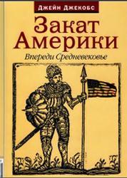 Закат Америки, Впереди Средневековье, Джекобс Д., 2006