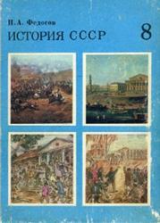 История СССР, 8 класс, Федосов И.А., 1982