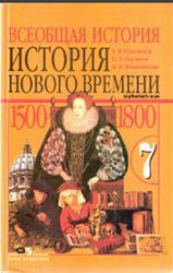 Всеобщая история, История Нового времени, 1500-1800, 7 класс, Юдовская А.Я., Баранов П.А., Ванюшкина Л.М., 2009