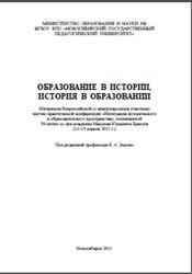 Образование в истории, история в образовании, Зверев В.А., 2011