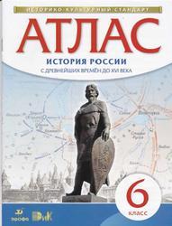 Атлас, История России с древнейших времён до XVI века, 6 класс, 2015